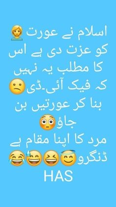 Love Quotes In Urdu, Funny Quotes In Urdu, Funny Attitude Quotes, Urdu Love Words, Attitude Quotes For Girls, Cute Funny Quotes, Jokes Quotes, Girl Quotes, Qoutes