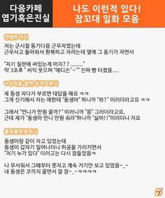 댓글헌터40편_잠꼬대 일화모음 外_3