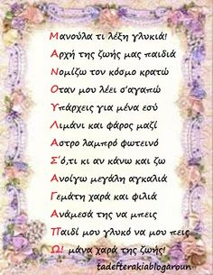 μανα+2.bmp (394×510) Mother And Father, Happy Father, Happy Mothers Day, Mother's Day Activities, Love You Mum, Family World, Mothers Day Crafts For Kids, Mothers Day Quotes, Preschool Education