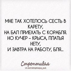 Фотография Wise Quotes, Motivational Quotes, Russian Quotes, Have Some Fun, Satire, Philosophy, Psychology, Laughter, Jokes