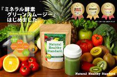 送料無料!ミネラル酵素グリーンスムージーマンゴー味・専用ロゴ入りシェイカー付き|Natural Healthy Standard. ナチュラルヘルシースタンダードの公式通販サイト
