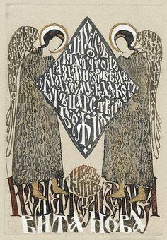 Аполлинария Мишина Calligraphy Letters Alphabet, Calligraphy Art, Religious Icons, Religious Art, Culture Russe, Writing Icon, Angel Artwork, Spiritual Paintings, Ukrainian Art