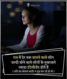 "💡""गजब तथ्य""💡 ""Do you know? Good Night Hindi Quotes, Motivational Thoughts In Hindi, Motivational Poems, Positive Quotes, Gernal Knowledge, General Knowledge Facts, Knowledge Quotes, Wow Facts, Real Facts"
