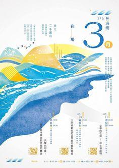 托海爾2018年3月講題:在場 | Postergram | Flickr Creative Poster Design, Creative Posters, Graphic Design Posters, Poster Fonts, Poster Ads, Paper Design, Design Art, Poster Design Inspiration, Time Design
