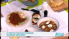 ΧΟΥΝΚΙΑΡ ΜΠΕΓΙΕΝΤΙ Grains, Rice, Beef, Food, Meat, Essen, Meals, Seeds, Yemek