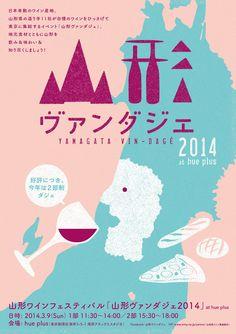 山形ワインフェスティバル 第2回「山形ヴァンダジェ」開催 | Winart JoB