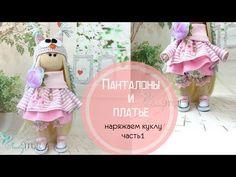 Шьем наряд для куклы. Панталоны и платье.Часть1 - YouTube Sewing Dolls, Doll Tutorial, Sewing Hacks, Sewing Tips, Little Darlings, Barbie, Cushions, Christmas Ornaments, Holiday Decor
