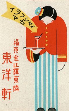 Creative Art, Deco, Japanese, Matchbox, and Label image ideas & inspiration on Designspiration Japanese Illustration, Graphic Illustration, Graphic Art, Retro, Matchbox Art, Examples Of Art, Japanese Graphic Design, Art Graphique, Japan Art
