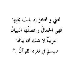 لغتي عربية .. و افتخر !!!