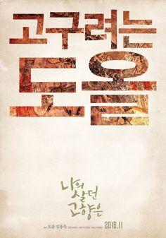 [Video] Trailer released for the Korean documentary 'GOGURYEO'