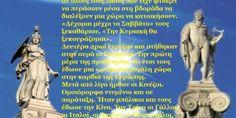 Η ΑΝΕΚΔΟΤΑΡΑ ΟΛΩΝ ΤΩΝ ΕΠΟΧΩΝ!!! Ο Θεός και οι Έλληνες…