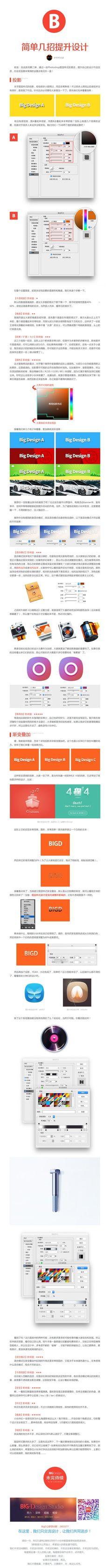 专业定制淘宝店铺装修、画册海报,网页设计...