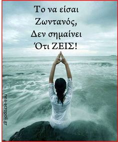 Greek Quotes, Good People, Personality, Words, Movies, Movie Posters, Sad, Makeup, Make Up