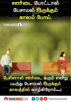 Tamil Motivational Quotes, Tamil Love Quotes, Inspirational Quotes, Heart Quotes, Girl Quotes, True Quotes, Good Morning Image Quotes, Good Morning Messages, Voice Quotes