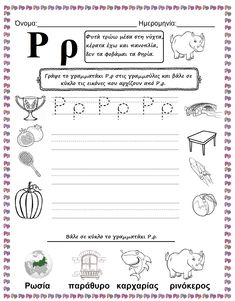 Greek Alphabet, Special Education, Lettering, Words, School, Languages, Reading, Greek, Writing