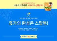 스탑북 Summer 쿨링 Festival! 소문내고 선물받아가세요~♥ (출처 : 사진, 책이.. | http://blog.naver.com/stopbooklog/220785020584 블로그) http://naver.me/xcPPjN6N