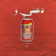 Leave me alone Arabs humor :) Arabic Memes, Arabic Funny, Funny Arabic Quotes, Funny Quotes, Funny Photo Memes, Memes Funny Faces, Some Quotes, Words Quotes, Wisdom Quotes