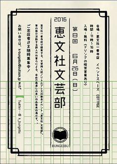 「恵文社 文芸部」  デザイン:川田葉子 Typographic Design, Graphic Design Typography, Graphic Design Illustration, Book Cover Design, Book Design, Flyer And Poster Design, Japanese Logo, Book Logo, Text On Photo