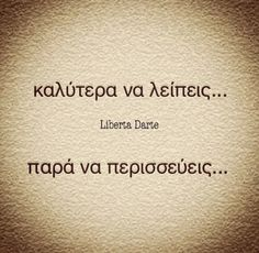Παντα!! My Life Quotes, True Quotes, Relationship Quotes, Quotes Quotes, Funny Greek Quotes, Sarcastic Quotes, Favorite Quotes, Best Quotes, Religion Quotes
