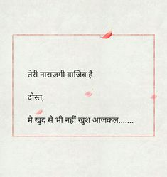 Follow me $wapnil Hindi Quotes On Life, Text Quotes, Sarcastic Quotes, Life Quotes, Success Quotes, Mixed Feelings Quotes, Good Thoughts Quotes, Mood Quotes, Motivational Thoughts