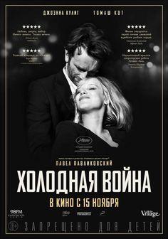 Photographies du film «Cold War» de Pawel Pawlikowski – Bernard Grua | Regards sur le monde