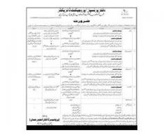 Benazir Bhutto Shaheed Medical College Medical Jobs Apply Now