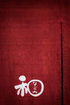 Red Noren by Manzin - Japan Japanese Shop, Japanese Design, Japanese Culture, Japanese Art, Japanese House, Color Bordo, Oriental, Noren Curtains, Japanese Textiles