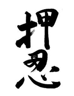 8 best kanji images calligraphy chinese painting passion Kanji Demon Symbol oss