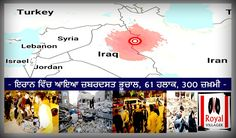 RVNews: Latest News, Canada Immigration News, World News USA: ਇਰਾਨ ਵਿੱਚ ਆਇਆ ਜ਼ਬਰਦਸਤ ਭੂਚਾਲ, 61 ਹਲਾਕ, 300 ਜ਼ਖ਼ਮੀ  ...