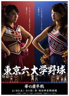 Tokyo Big6 Baseball League. Waseda Univ. vs Keio Univ. (May30,31,2015) 「ビリギャルって言葉がお似合いよ」 早慶戦ポスター、どうしてこうなった?(画像集)