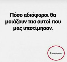 Greek Quotes, True Words, Picture Quotes, Life Lessons, Truths, Nice, Pictures, Image, Decor