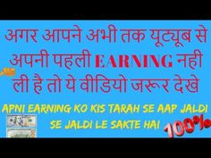 How To Get Your Earning Quickly On Youtube? by Now In Hindi