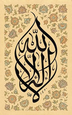 TURKISH ISLAMIC CALLIGRAPHY ART (56) | Flickr - Photo Sharing!
