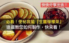 必看!便秘救星『生薑檸檬茶』,這篇教您如何製作,快來看!(快快分享給大家) | Love分享