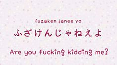 Learn Basic Japanese, Basic Japanese Words, Japanese Phrases, Study Japanese, Japanese Names, Learn Korean, Japanese Culture, Learning Japanese, Japanese Language Lessons