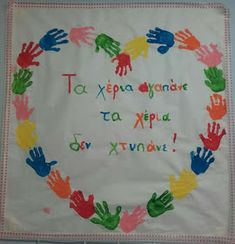 Body Craft, Diy And Crafts, Crafts For Kids, Class Rules, Greek Language, Class Decoration, Unique Photo, School Projects, Special Education