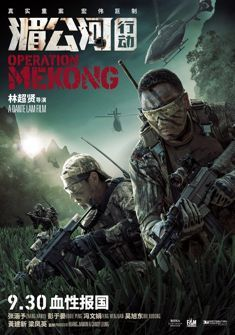 Operation Mekong (2016) full Movie Download Operation Mekong (2016) full Movie Download,HollywoodOperation Mekong free download in hd for pc and[...]