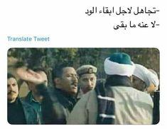 عنه Arabic Memes, Arabic Funny, Funny Arabic Quotes, Funny Vid, Funny Jokes, Hilarious, Book Qoutes, Touching Words, Movie Memes
