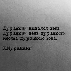 Text Quotes, Mood Quotes, Poetry Quotes, Good Quotes For Instagram, Russian Quotes, Important Quotes, Learn English Words, Aesthetic Words, Sweet Words