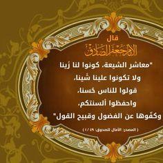 الامام الصادق عليه السلام يخاطب ويوصي شيعة اهل البيت عليهم السلام