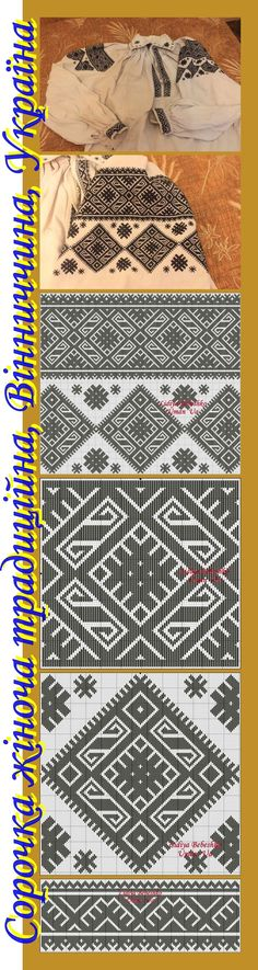 """""""patterns and stitches"""" - It Was A Work of Craft Hardanger Embroidery, Folk Embroidery, Cross Stitch Embroidery, Embroidery Patterns, Cross Stitch Patterns, Ukraine, Needlepoint Patterns, Satin Stitch, Embroidery Techniques"""