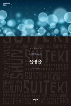 현대 오키나와 문학을 대표하는 작가 메도루마 슌의 작품집. 아쿠타가와상 수상작 「물방울」은 한 남자의 엄지발가락 끝에서 물방울이 떨어지기 시작한다는 기발한 발상이 돋보이는 작품이며, 오키나와의 자연 풍광을 느낄 수 있는 「바람 소리」, 기존의 소설 형식을 파괴하고 가상의 책에 대한 서평들로만 이야기를 완성시키는 기상천외한 단편 「오키나와 북 리뷰」가 함께 실려 있다. ▶물방울 | 메도루마 슌 | 유은경 옮김 | 문학동네 세계문학전집 92