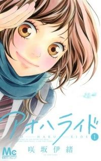 Blue Spring Ride (2011, Manga)