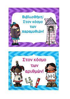 Όλα για το νηπιαγωγείο!: Κέντρα Μάθησης- Καρτελίτσες