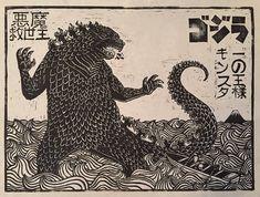 Impression de bloc de linoléum Godzilla