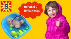 пупсик+лева малыш+видео для детей+ванночка для малыша