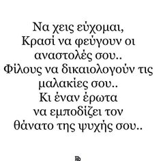 Feeling Loved Quotes, Greek Quotes, Wish, Me Quotes, Thankful, Messages, Thoughts, Feelings, My Love