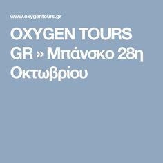 OXYGEN TOURS GR » Μπάνσκο 28η Οκτωβρίου Tours