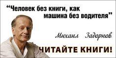 М.Задорнов - Ольга Васильевна Смирнова