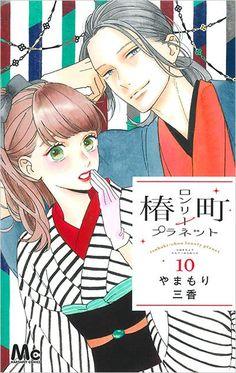 Lonely Planet, Akatsuki, Manga Pages, Shoujo, Planets, Ebooks, Anime, Products, Celebration